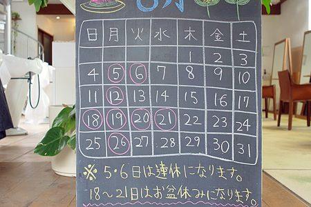 8月のカレンダー&夏季休業のお知らせ。