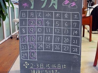 9月の営業カレンダー。