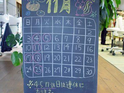 小松市美容室ウプス。11月の営業カレンダーを更新しました。