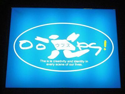 小松市の美容室Oops!(ウプス)ですがウプスってどういう意味?について。
