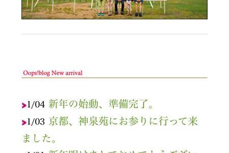 小松市の美容室Oops!ウプスです。ホームページをリニューアルしました。