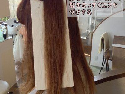 縮毛矯正とストレートパーマの違いって何?
