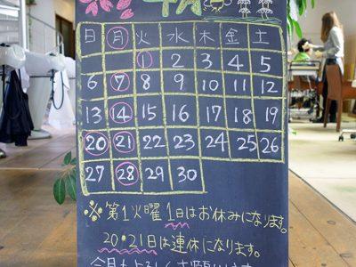 4月の営業カレンダーを更新しました&サクラ咲く。