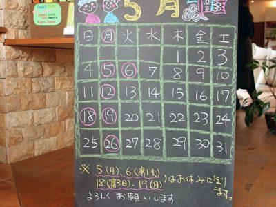 5月の営業カレンダーです。