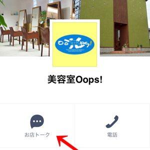 LINEの新サービス、お店トークの使用方法。