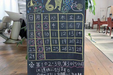 6月の営業カレンダーです。