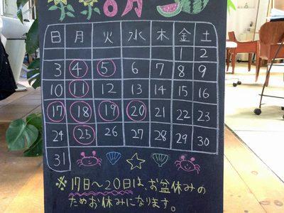 8月の営業カレンダー。