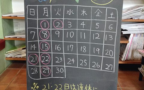 9月の営業カレンダー。9月もよろしくお願いします。