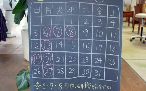 2014年10月の営業カレンダーです。