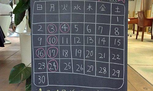 11月の営業カレンダーを更新しました。