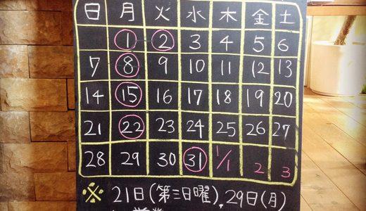 12月の営業カレンダーと年末年始のご案内。