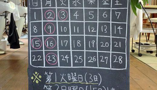 平成27年2月の営業カレンダーです。