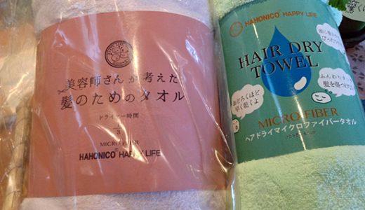 シャンプー後の髪に最適!吸水性バツグンのタオルが再入荷。