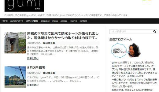 新店舗gumi。ウェブサイトが出来たので見てくださいね。