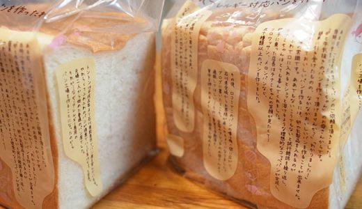 お客様からとってもおいしいパンを頂きました。おいしいはずです!パン屋さんですもん。