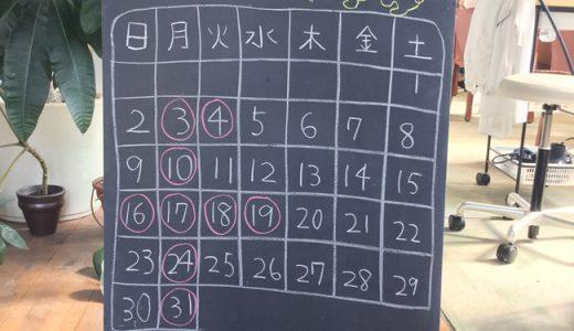8月の営業カレンダー&夏季休業のお知らせ