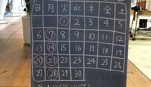 2015年9月もよろしくお願いします。9月の営業カレンダーです。
