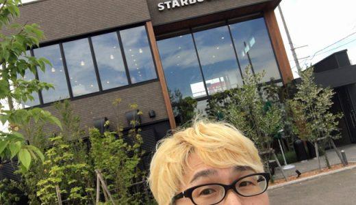 スターバックスコーヒー、新潟上越店に初参上!二階建ての吹き抜け空間がかっちょいい。