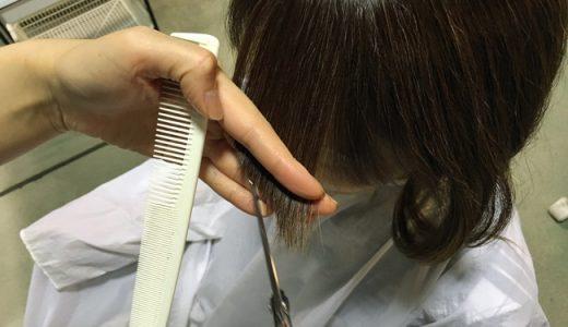 失敗しない前髪カットの伝え方。前髪カットメニューあります!