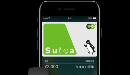 ついにきたー。iPhoneのお財布携帯アップデート!