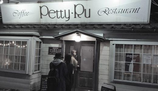 みんなで食事会。噂の粟津駅前「ペティ・ルゥ」。