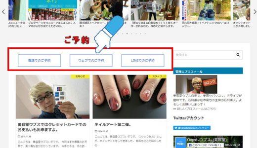 ウプスのホームページがブログとコラボしてオープン。