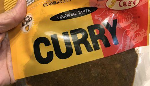 金沢カレーの「てきさす」。お持ち帰りして来ました。