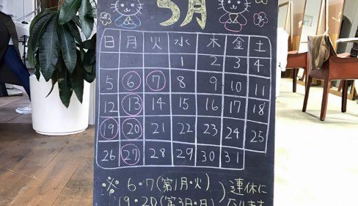 今日から3月。3月の営業カレンダーを更新しました。