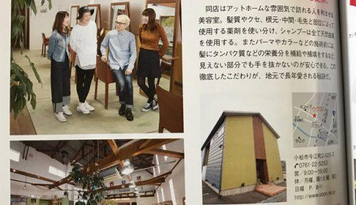 金沢クラビズム5月号に、ウプスが出てしまった件。