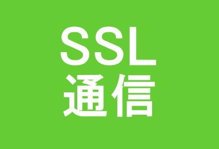 ホームページにSSL通信を導入しました。これでセキュリティーも安心!