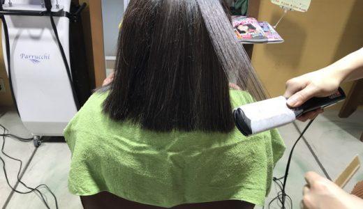 縮毛矯正で膨らむ、広がる、時間がかかる髪からサヨナラ。