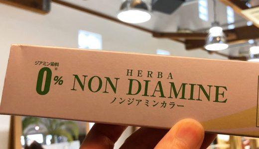 頭皮の敏感な方や、これから敏感になりそうな方にこんな商品もあります。