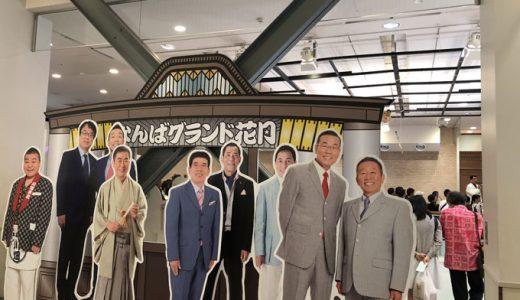 昨日からウプスでは夏休み。大阪の吉本新喜劇で笑って来ました。