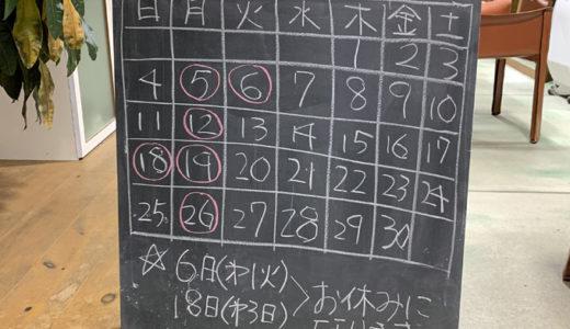 【業務連絡】11月の営業日のお知らせとミニアイロン入荷のお知らせ。