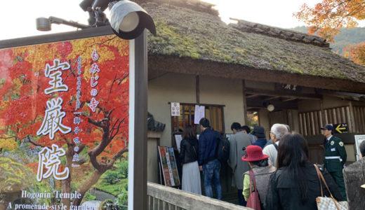 2018年、京都の紅葉を楽しんで来ました。