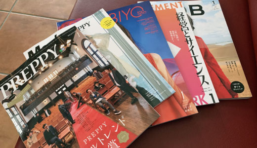 毎月読んでいる美容関係の専門誌。毎月新しい気分にしてくれます。