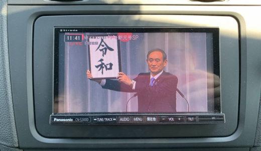 新しい時代の始まりを感ずる新元号「令和」。その時を車の中で待っていました。