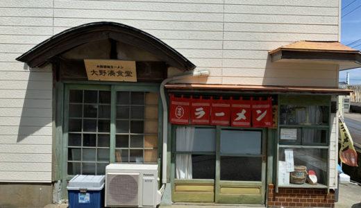 昭和の時代にタイムスリップしたような「大野湊食堂」に行って来ました。