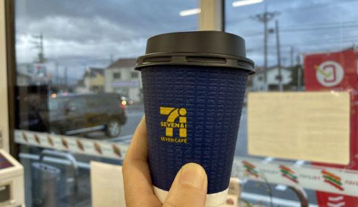 「青の贅沢」。セブンイレブンの新コーヒーを飲んでみた。今度からこれだわ。