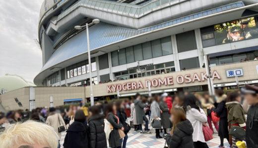 東方神起ライブツアー2019。オーラスライブに京セラドームへ参戦して来ました!