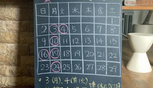 2020年2月のカレンダーを更新しました。2月もよろしくお願いします!