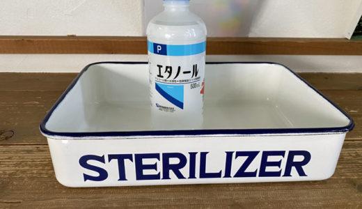 消毒液が無い!!そんな時には、家庭用ハイターで代用しよう。