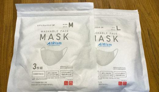 ユニクロのエアリズムマスクを買ってみました。安いしきれいだしこれでいいかなって感じです。