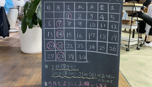 9月のカレンダーを更新しました。今月もよろしくお願いします。