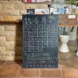6月の営業カレンダーを更新しました。