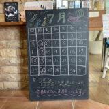 【業務連絡】7月の営業カレンダーを更新しました。