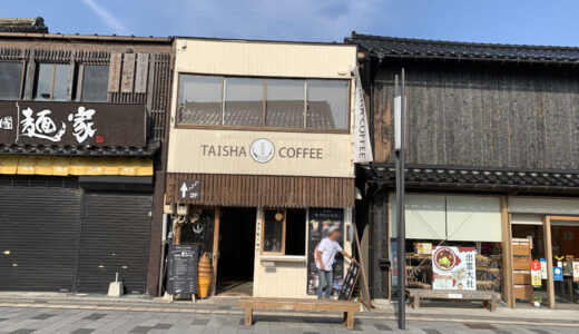 巣ごもり生活でどこも行けないので、出雲大社前のコーヒー屋さんから通販して出雲の空気を吸った。