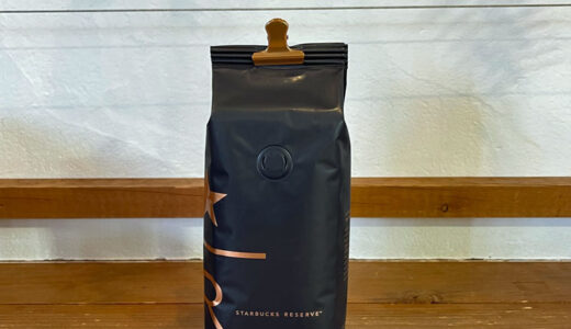 届きました!スターバックス・リザーブコーヒー。
